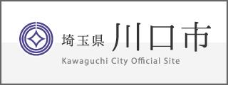 川口市公式サイト